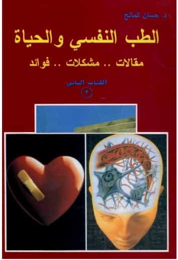 تحميل كتاب : الطب النفسي والحياة pdf