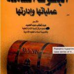 تحميل كتاب البنوك الشاملة وعملية ادارتها pdf