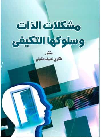 كتاب مشكلات الذات وسلوكها التكيفي pdf