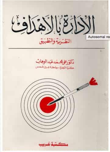 تحميل كتاب الادارة بالاهداف النظرية والتطبيق pdf
