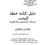 كتاب دليل كتابة خطة البحث لرسائل الماجستير والدكتوراه pdf
