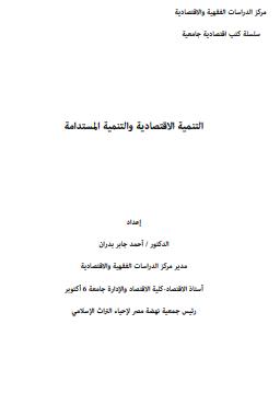 تحميل كتاب التنمية الاقتصادية والتنمية المستدامة PDF