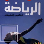 تحميل كتاب علم نفس الرياضة pdf