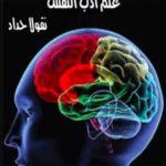 تحميل كتاب مناهج البحث في العلوم التربوية والنفسية pdf