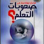 تحميل كتاب قضايا معاصرة في صعوبات التعلم pdf