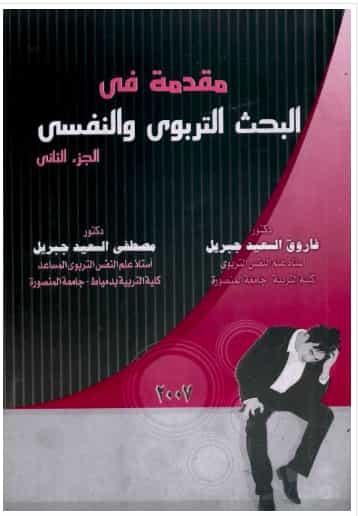 تحميل كتاب مقدمة في البحث التربوي والنفسي pdf