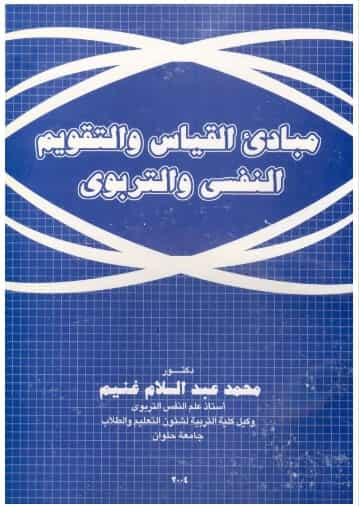 تحميل كتاب مبادئ علم المساحة pdf