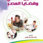 تحميل كتاب التحليل النفسي وقضايا العصر pdf
