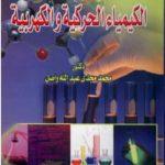 تحميل كتاب الكيمياء الحركية والكهربية pdf