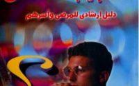 تحميل كتاب حوار مع الطبيب النفسي pdf