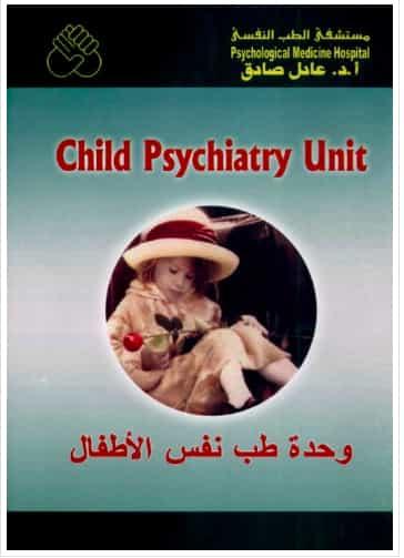 تحميل كتاب أنا مريضة نفسيا pdf