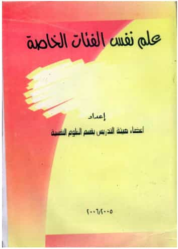 تحميل كتاب علم نفس الفئات الخاصة PDF