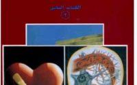 تحميل كتاب الطب النفسي والحياة pdf