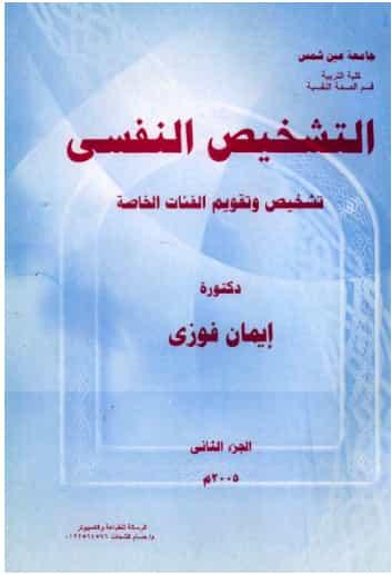 تحميل كتاب التشخيص النفسي : تشخيص وتقويم الفئات الخاصة pdf