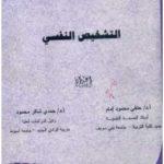 تحميل كتاب التشخيص النفسى pdf