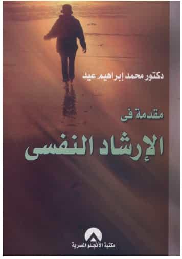 كتاب مقدمة في الإرشاد النفسي pdf