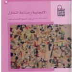تحميل كتاب الإيجابية وصناعة التفاؤل pdf