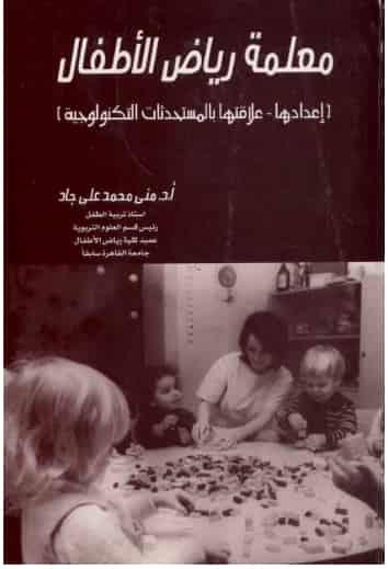 تحميل كتاب معلمة رياض الأطفال pdf