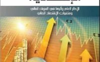السوق المالي والمتغيرات الاقتصاد الكلي
