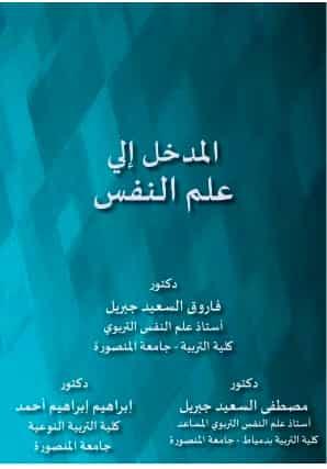 تحميل كتاب المدخل إلى علم النفس pdf