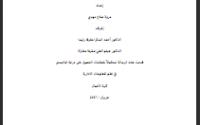 رسالة ماجستير : تأثير جودة مواقع التواصل الاجتماعي على القيم الأخلاقية pdf
