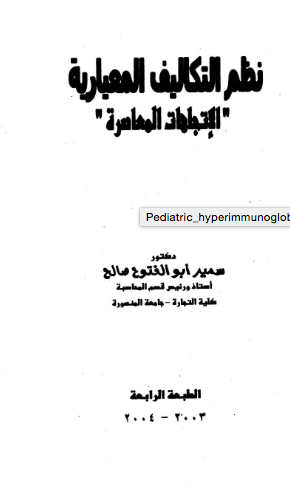 تحميل كتاب نظام التكاليف المعيارية PDF