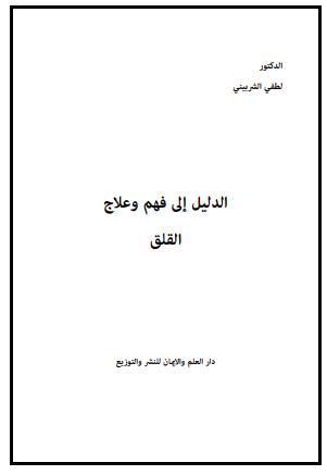 تحميل كتاب : الدليل إلى فهم وعلاج القلق pdf