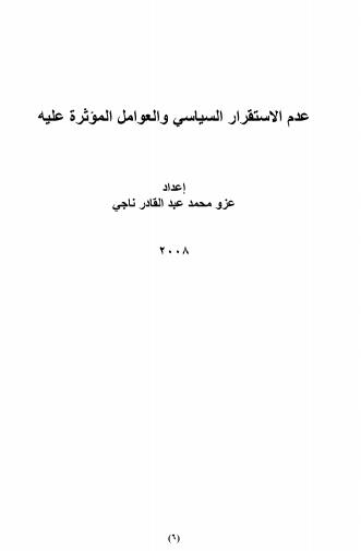 تحميل كتاب عدم الأستقرار السياسي والعوامل المؤثرة عليه pdf