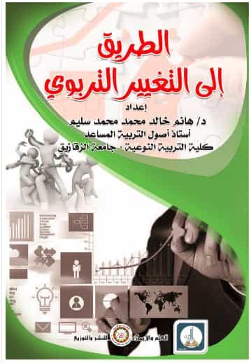 تحميل كتاب الطريق إلى التغيير التربوي pdf