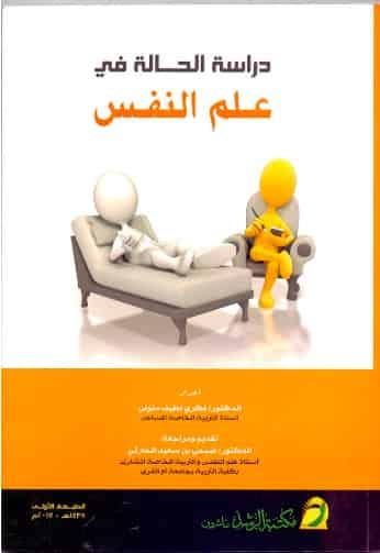تحميل كتاب دراسة الحالة في علم النفس pdf