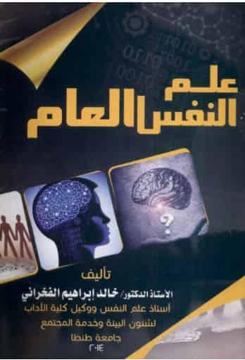 كتاب النفس لأرسطو pdf