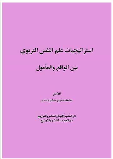 كتاب استراتيجيات علم النفس التربوي بين الواقع والمأمول pdf