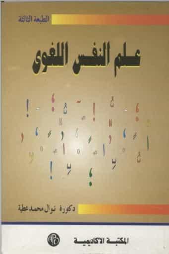 تحميل كتاب علم النفس اللغوي pdf