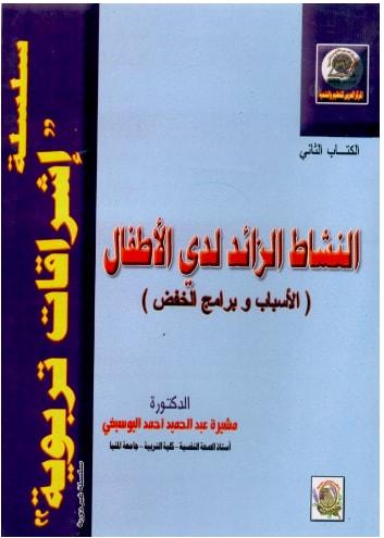 تحميل كتاب النشاط الزائد لدى الأطفال pdf
