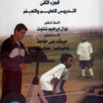 تحميل كتاب طرق التدريس في التربية الرياضية pdf