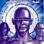 كتاب مفاهيم أساسية في علم النفس المعرفي PDF
