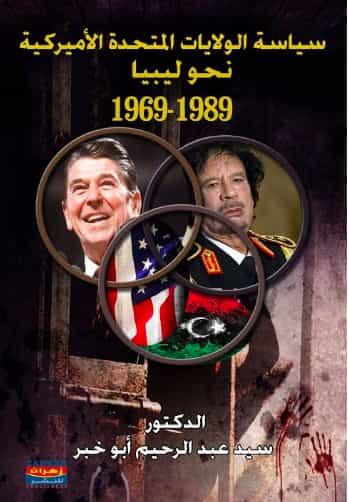 كتاب سياسة الولايات المتحدة الأمريكية نحو ليبيا 1989-1969 PDF