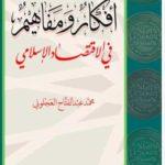 تحميل كتاب أفكار ومفاهيم في الاقتصاد الإسلامي PDF