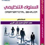 تحميل كتاب السلوك التنظيمي pdf
