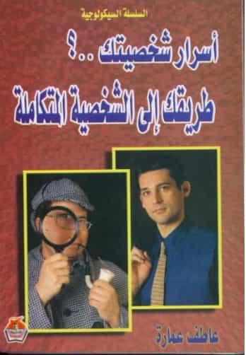 كتاب أسرار الشخصية والطريق للشخصية الكاملة PDF