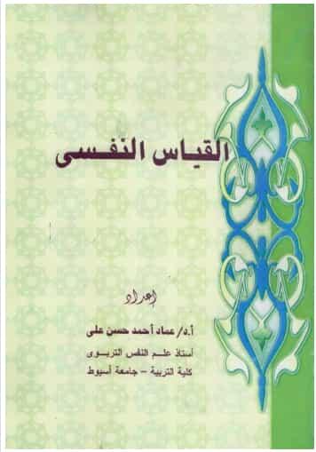 تحميل كتاب القياس النفسي PDF