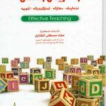 تحميل كتاب التدريس الفعال تخطيطه مهاراته استراتيجياته تقويمه pdf