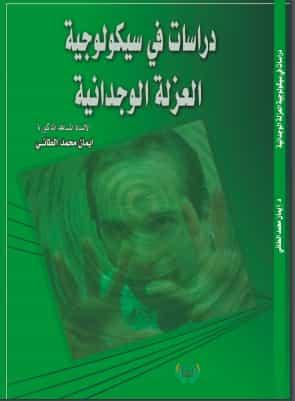 كتاب دراسات في سيكولوجية العزلة الوجدانية PDF