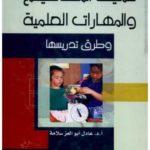 كتاب تنمية المفاهيم والمهارات العلمية وطرق تدريسها PDF