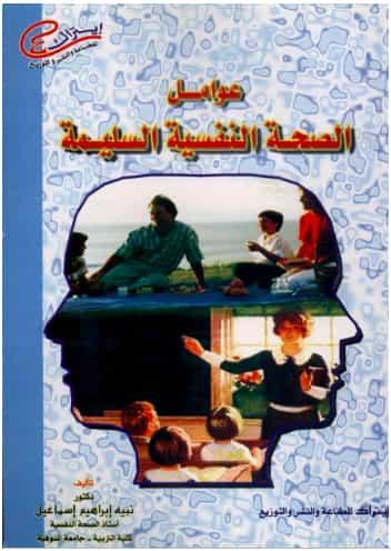 تحميل كتاب عوامل الصحة النفسية السليمة pdf
