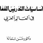 تحميل كتاب أساليب التدريس الفعال في العالم العربي PDF
