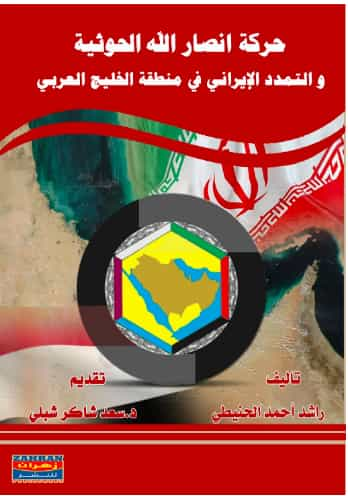 تحميل كتاب حركة أنصار الله الحوثية والتمدد الإيراني في منطقة الخليج العربي PDF