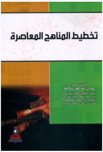 تحميل كتاب تخطيط المناهج المعاصرة pdf