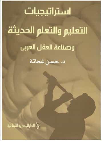 تحميل كتاب إستراتيجيات التعليم والتعلم الحديثة وصناعة العقل العربي PDF