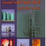 الشركات النفطية متعددة الجنسيات